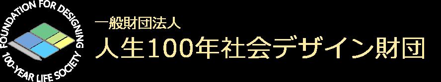 人生100年社会デザイン財団